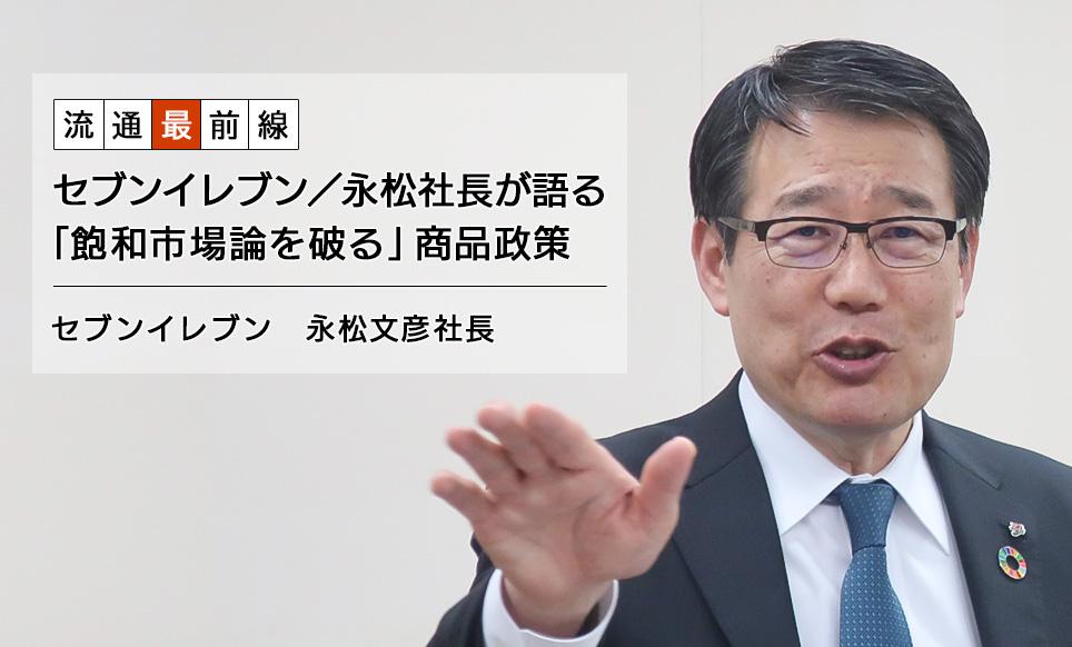 セブンイレブン/永松社長が語る「飽和市場論を破る」商品政策
