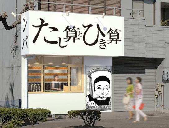高級食パン専門店「たし算とひき算」