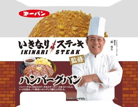 いきなり!ステーキ監修「ハンバーグパン」