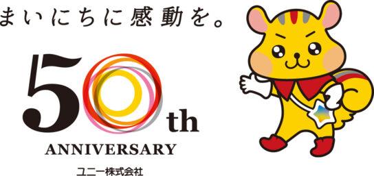 ユニー50周年記念ロゴ+アピタン