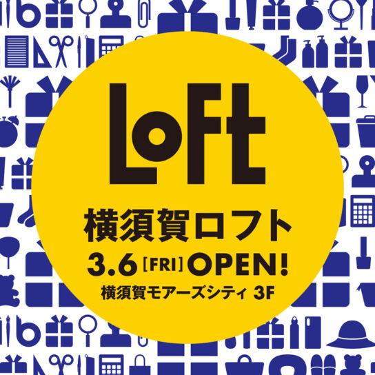 横須賀ロフトのオープン告知