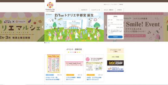 トナリエ宇都宮のホームページ