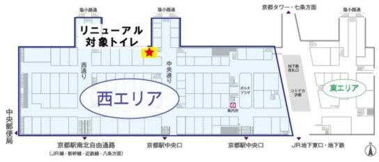 京都駅「ポルタ」リニューアル