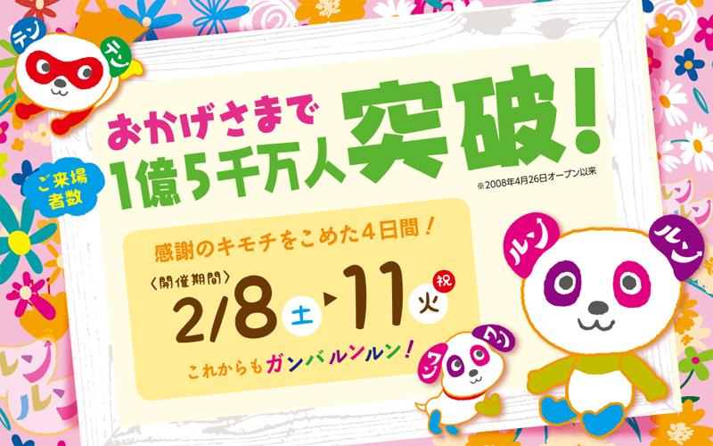 20200207fuji - フジ/伊予郡「エミフルMASAKI」累計来場客数1億5000万人突破