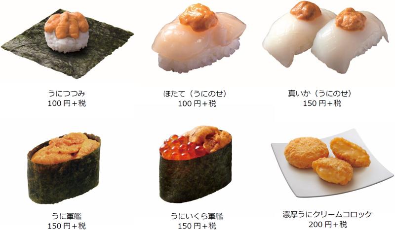寿司 は 岡山 ま