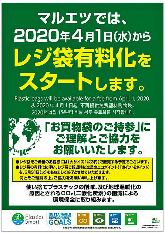 20200210maruetsu - マルエツ/3月末「全店レジ袋無料配布」終了