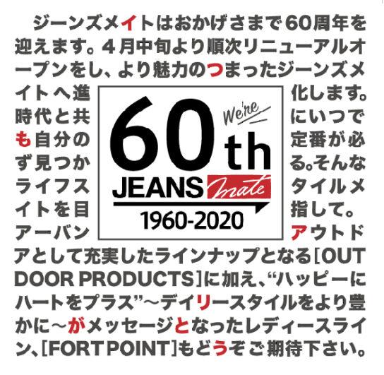 創業60周年記念「売場リニューアル」セール