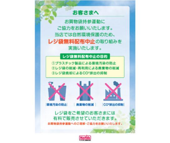 3月1日レジ袋の無料配布を全店中止