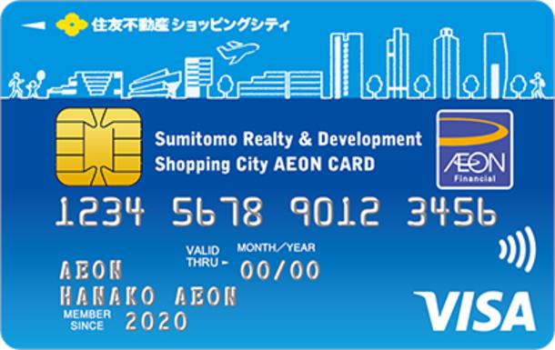 ショッピングシティイオンカード