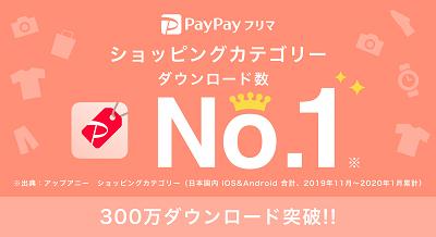 「PayPayフリマ」300万ダウンロード突破