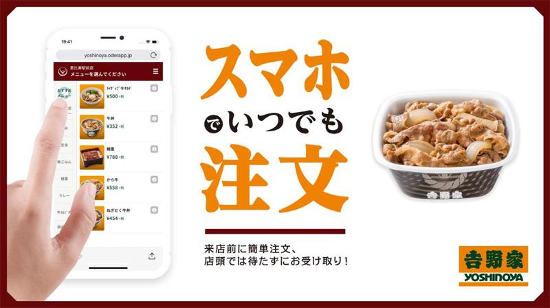 20200214yoshinoya - 吉野家/「スマホオーダー」全国1042店に導入