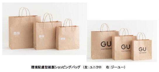 ショッピングバッグを4月1日から有料化