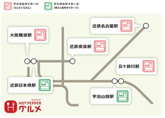 6駅にAIデジタルサイネージ設置