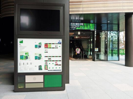 20200220k9 544x407 - コモレ四谷/事業費840億円「オフィス・商業複合施設」39店