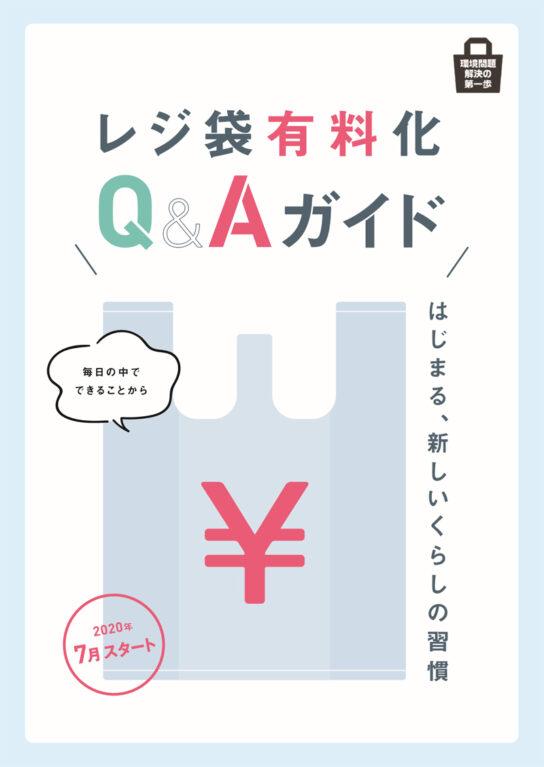 レジ袋有料化Q&Aガイド