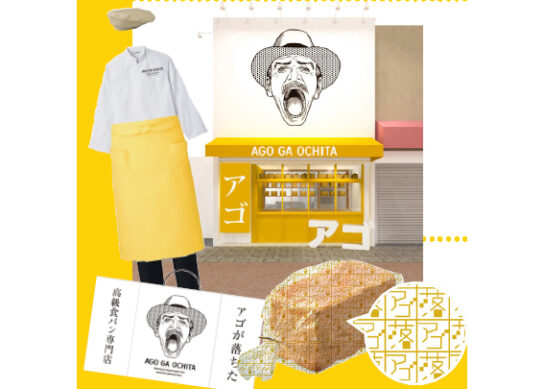 高級食パン専門店「アゴが落ちた」