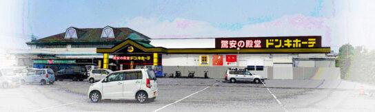 ドン・キホーテ四国中央店