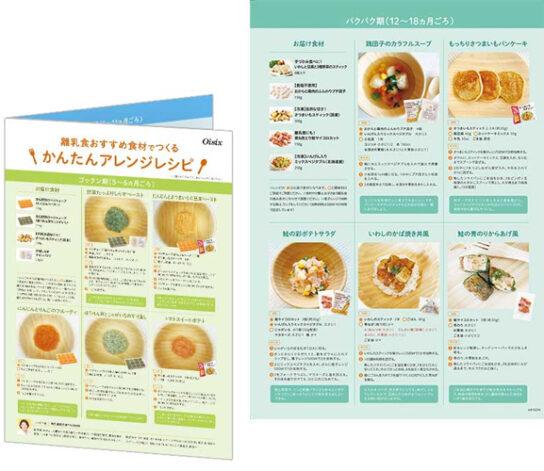 離乳食5食分とレシピ集をセット