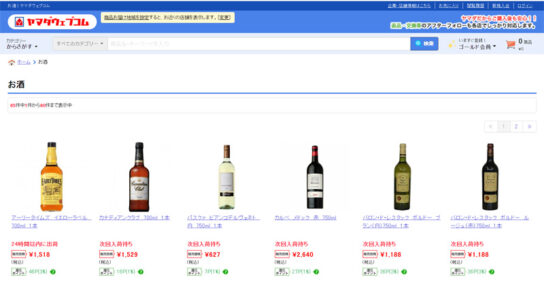 ヤマダウェブコムの酒類販売ページ