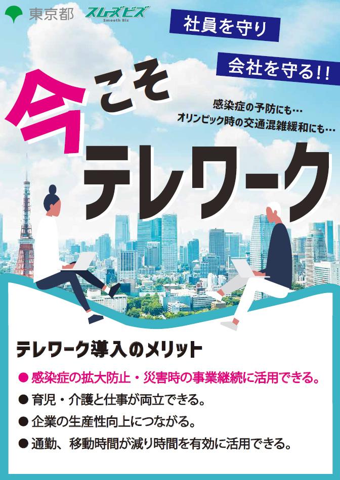 ウィルス 都 コロナ 新型 東京