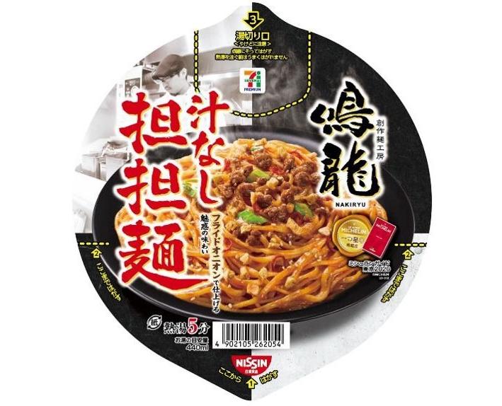 セブンプレミアム 鳴龍 汁なし担担麺
