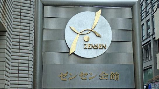 20200312zensen 544x305 - UAゼンセン/パート・契約社員の均等・均衡処遇、働き方の改善が進む