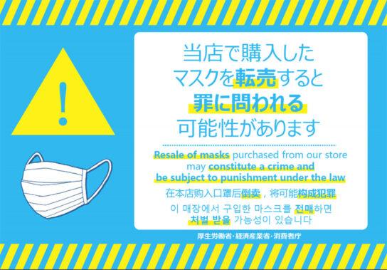 マスク転売規制についてのポスター