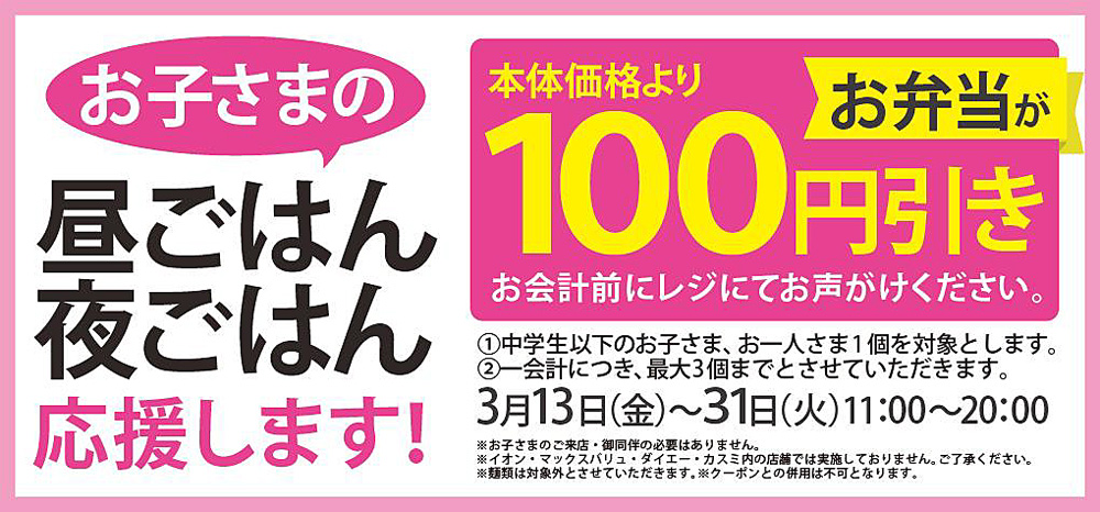 20200313origin1 - オリジン東秀/臨時休校で子ども「昼・夜ごはん」支援、弁当100円引き