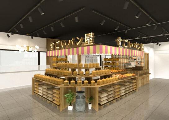 20200316pan1 544x385 - 高級食パン専門店/「すごいパン屋」鹿児島県出水市にオープン