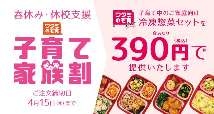 20200316takusyoku - ワタミ/「休校支援」冷凍惣菜にも家族割導入10食3900円