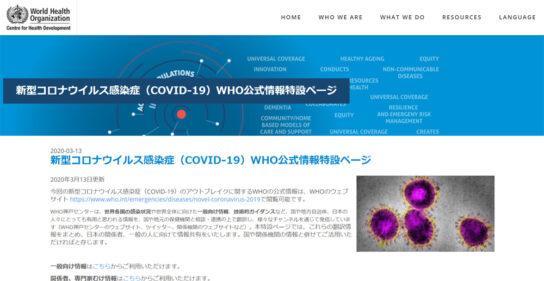 20200316who 544x281 - WHO/新型コロナウイルス感染症特設ページ(日本語版)公開