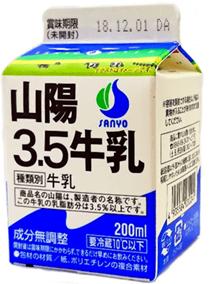 山陽3.5牛乳
