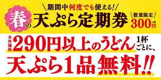 春の天ぷら定期券