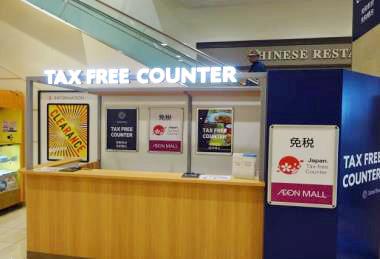 免税手続カウンター