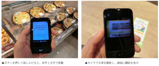 AI通訳機「ポケトーク」全店に導入