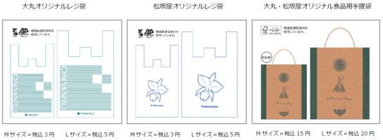 20200325daimaru 544x200 - 大丸松坂屋百貨店/6月1日から「レジ袋」有料化