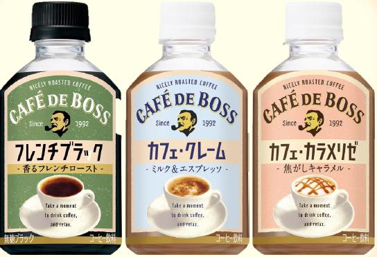 若者・女性向け小容量「カフェ・ド・ボス」