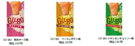 スナックパイ「GU-BO」