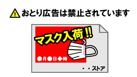マスクのおとり広告2社に再発防止指導