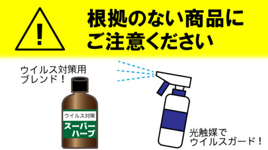 「新型コロナウイルス予防に効果あり」広告表示に注意