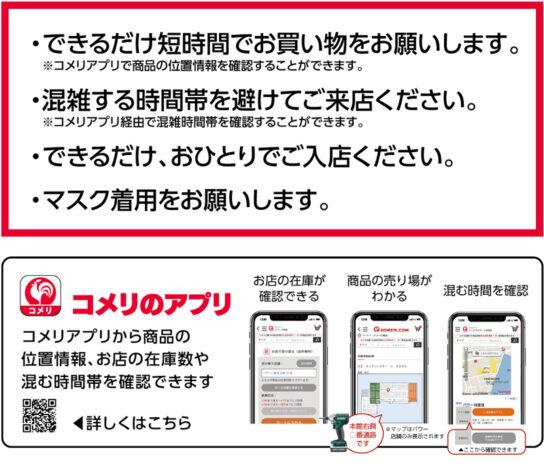 混雑時間帯・商品位置情報配信