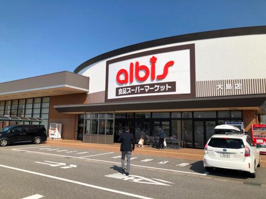 アルビスの店舗