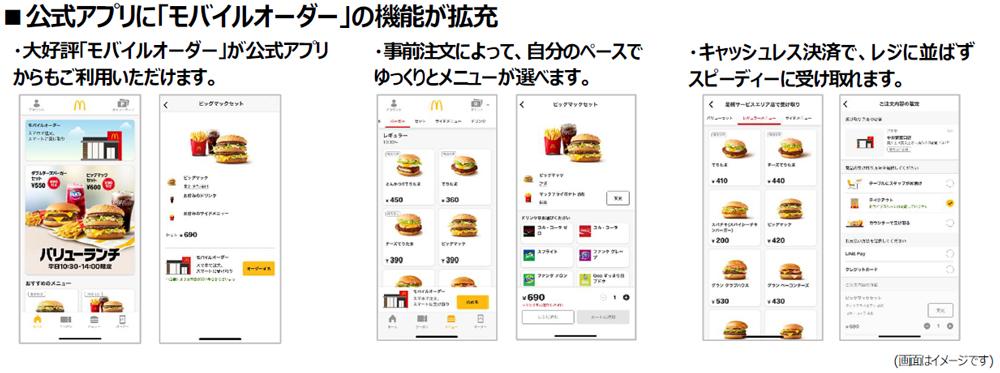 公式アプリに「モバイルオーダー」機能を拡充