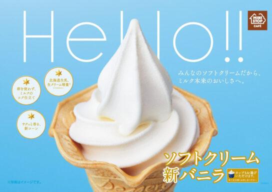 ソフトクリーム新バニラ