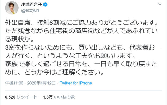 小池百合子氏のツイッター