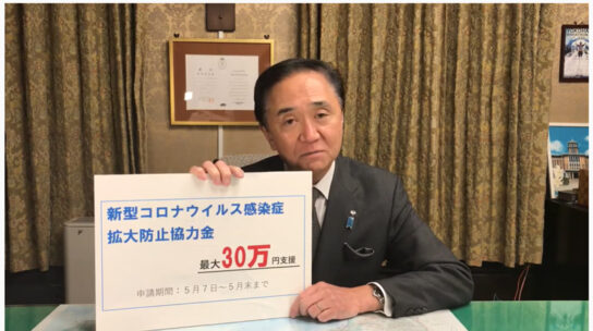 拡大防止協力金を最大30万円交付