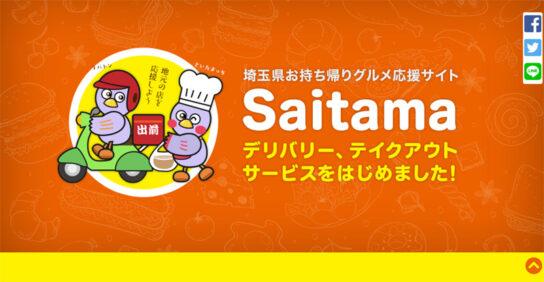 埼玉県お持ち帰りグルメ応援サイトのトップページ