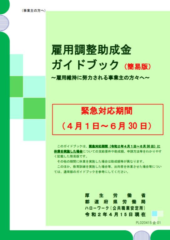 雇用調整助成金ガイドブック(簡易版)