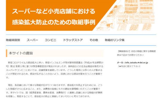 スーパーなど小売店舗における感染拡大防止のための取組事例紹介サイト