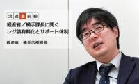 経産省横手広樹課長インタビュー